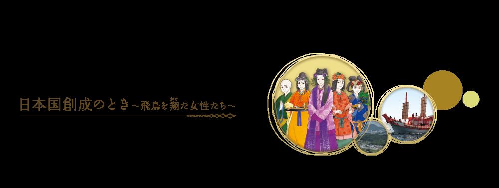 日本国創成のとき~飛鳥を翔た女性たち~