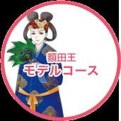 額田王と出会う旅 モデルコース