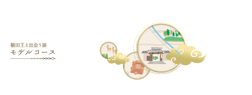 額田王を巡るモデルコース