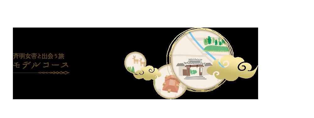 斉明女帝と出会う旅 モデルコース