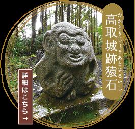 高取城跡猿石
