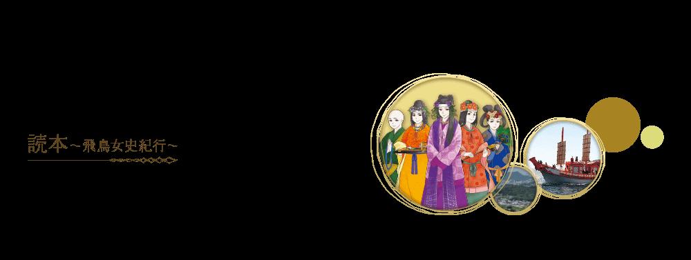 読本~飛鳥女史紀行~