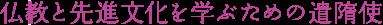仏教と先進文化を学ぶための遣隋使