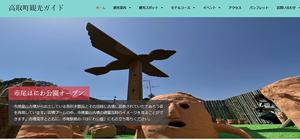 高取町観光ガイド