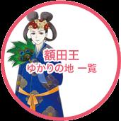 額田王と出会う旅 ゆかりの地 一覧