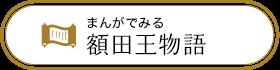 まんがでみる額田王物語