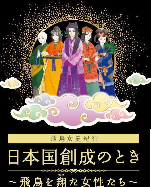 日本国創成のとき〜飛鳥を翔た女性たち〜 | 飛鳥女史紀行