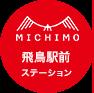 MICHIMO 飛鳥駅前ステーション