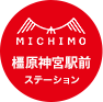 MICHIMO 橿原神宮駅前ステーション