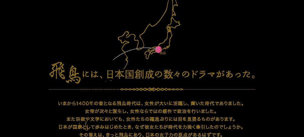 飛鳥には、日本国創成の数々のドラマがあった。