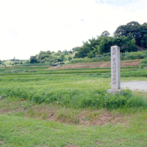 飛鳥稲渕宮殿跡